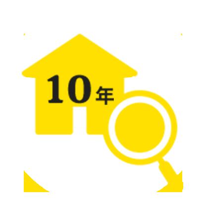 10年間の住宅瑕疵担保