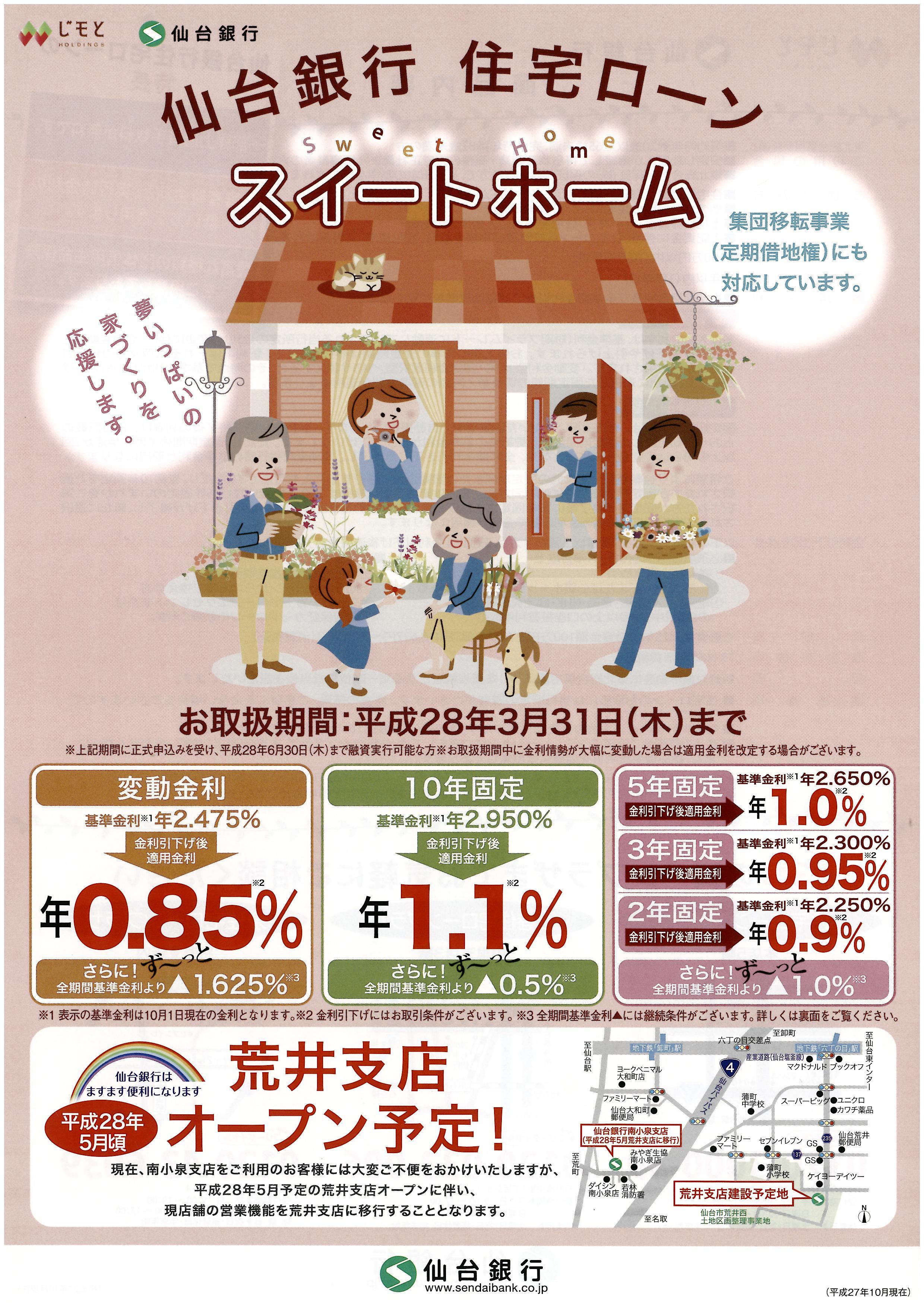仙台銀行ローンチラシ